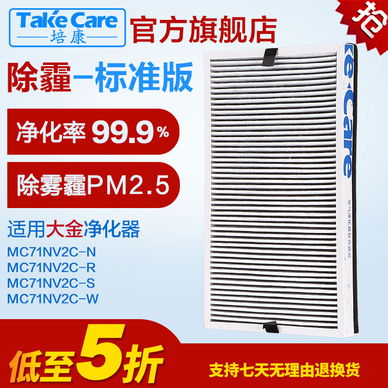 Filtro de aire filtro purificador de Daikin adaptación universal de todo el conjunto de MC71 PM2,5 peikang además de niebla