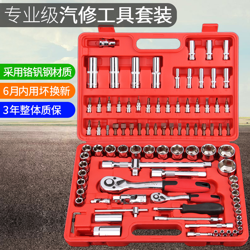 Sleeve sleeve ratchet quick wrench, special repair for automobile repair, car repair kit Kit