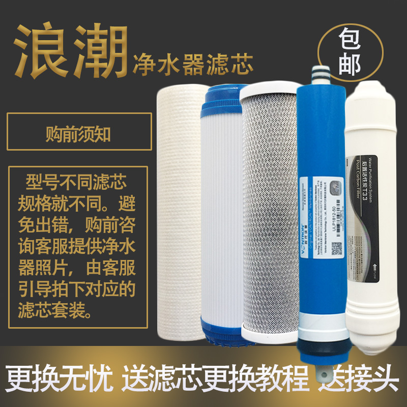 Wave water purifier filter, home RO reverse osmosis pure water five class general 10 inch PPUCFCTOT33 filter element