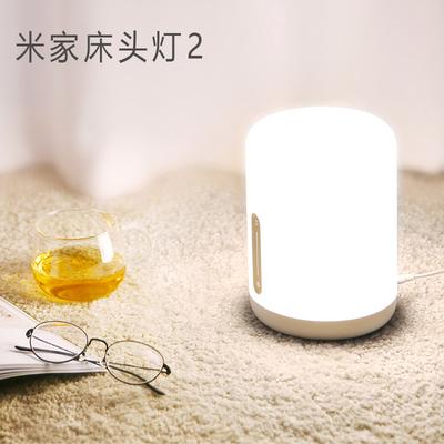 小米米家床头灯2智能卧室书桌LED护眼小台灯大学生创意床头灯新品