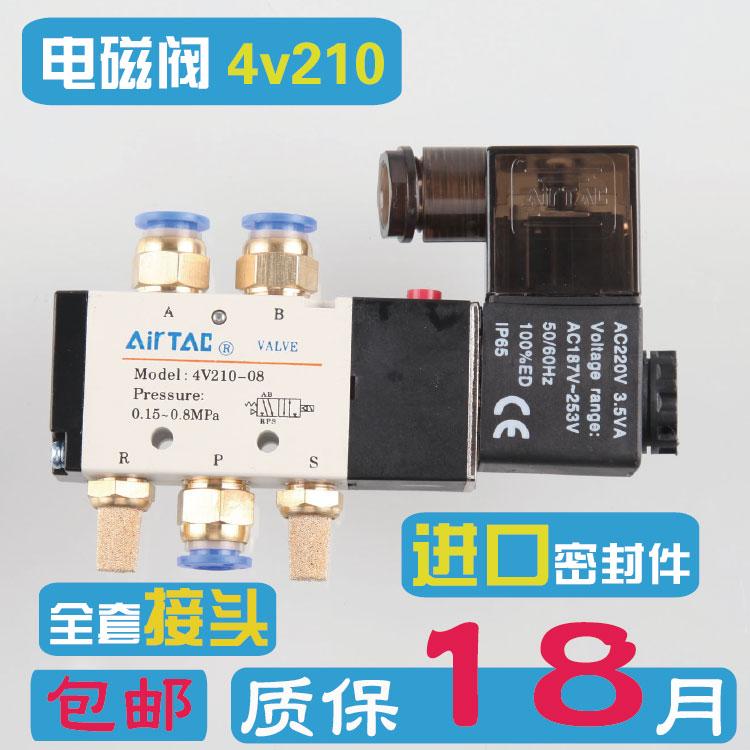 Pneumatic solenoid valve 4v210-08 22 position five way 12V coil 24V air valve 220V reversing valve