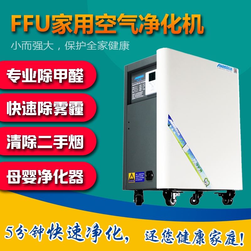 In addition to the haze of second-hand smoke is small room FFU the new household quiet air purifier in addition to formaldehyde