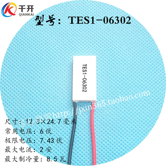 TES1-0630212.3*24.7mm6.9V2A refrigeration capacity of 8.5W refrigeration plate with 1224 temperature difference