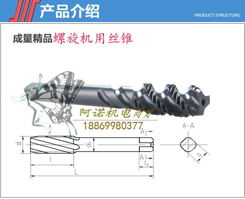 Wire tapping cone 5/8-11-183/4-10-167/8-9-14UN with spiral groove machine made Sichuan brand production