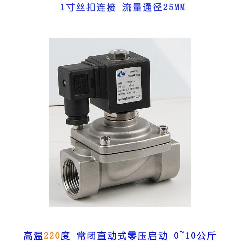 Stainless steel steam solenoid valve zero pressure open solenoid valve, direct acting piston solenoid valve 1 inch wire