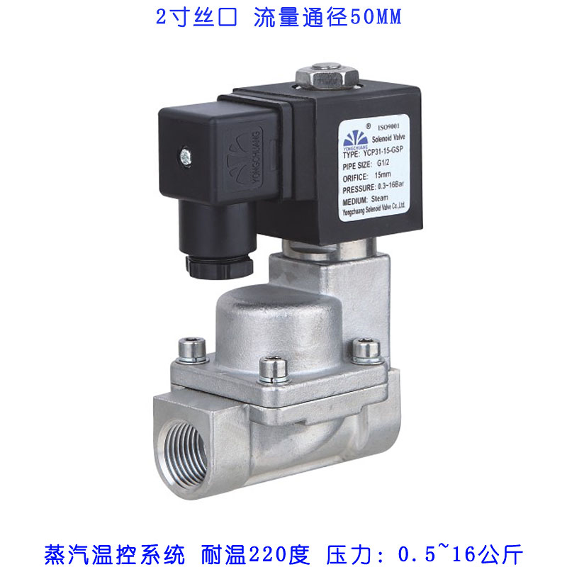 2 inch stainless steel high temperature oil solenoid valve steam heating system solenoid valve 50MM caliber YCP31-50S