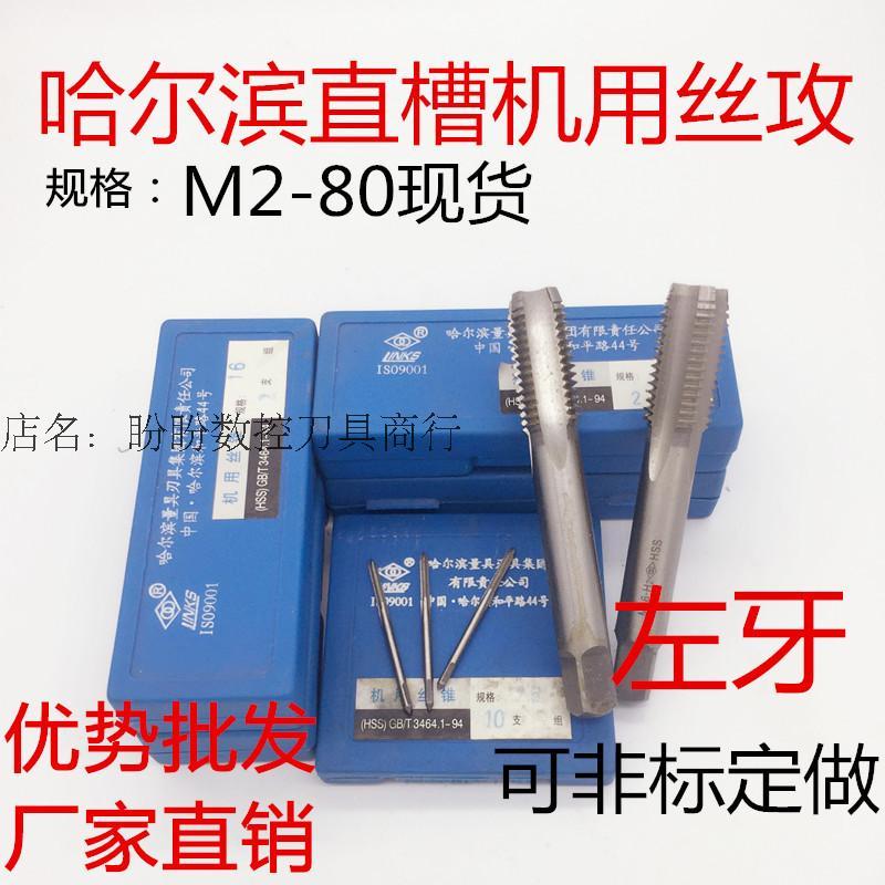 Harbin haliang left teeth machine tap tapping teeth teeth left M18M20M22M24X2X1.5X1
