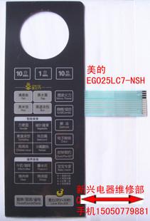 skønhed EG025LC7-NSH mikrobølgeovn tyndfilm skifte panel (år skift)