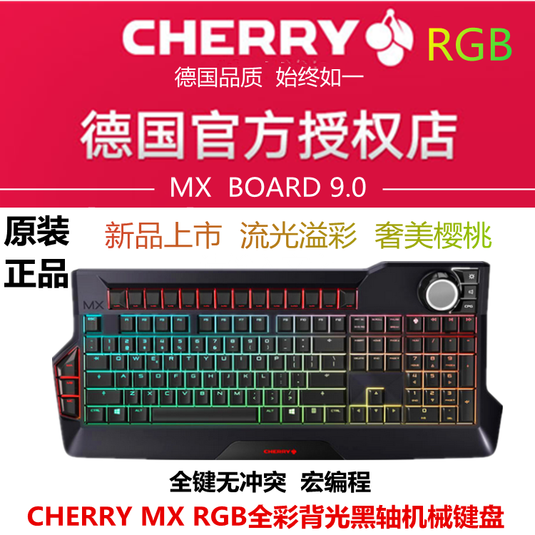 Cherry MX-BOARD9.0 no colorful backlight cherry red RGB game black shaft mechanical keyboard