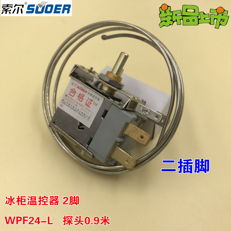 Universal refrigerator freezer temperature controller two plug switch mechanical thermostat thermostat WPF24-L