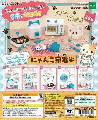 EPOCH正版扭蛋~猫咪厨房家电篇1~迷你场景小物~全5款日版再版现货