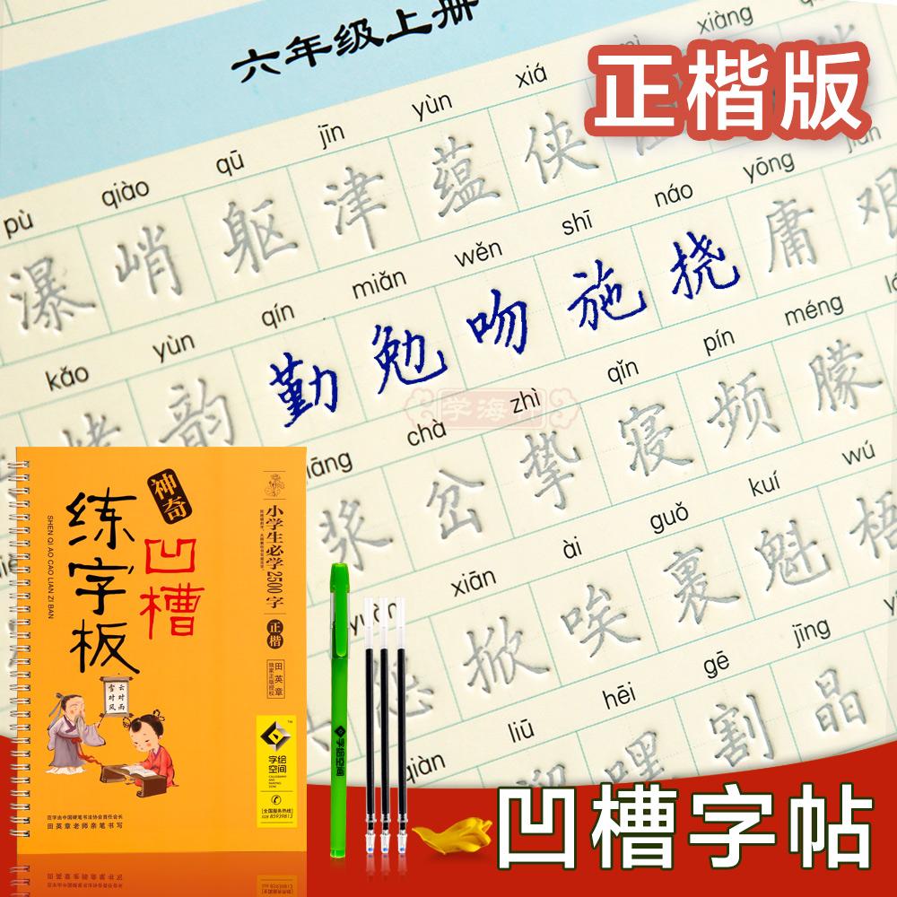 神奇凹槽練字板 小學生2500常用字習字貼必學字帖 田英章 正楷