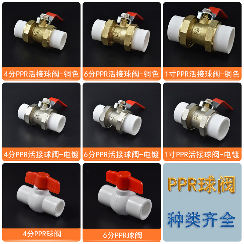 PPR double live copper ball valve, 4 points, 206 points, 25 inch 32ppr hot and cold water pipe, hot melt switch ball valve