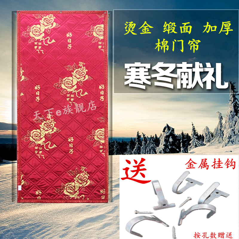 L'hiver froid épaissie de l'isolation thermique à usage domestique du rideau de porte à rideau souple porte un rideau de toile de climatisation sur mesure