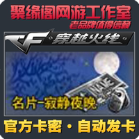 CF through the fire line CF business card, one month quiet night, business card 30 days, CDK1Q3 times can be accumulated