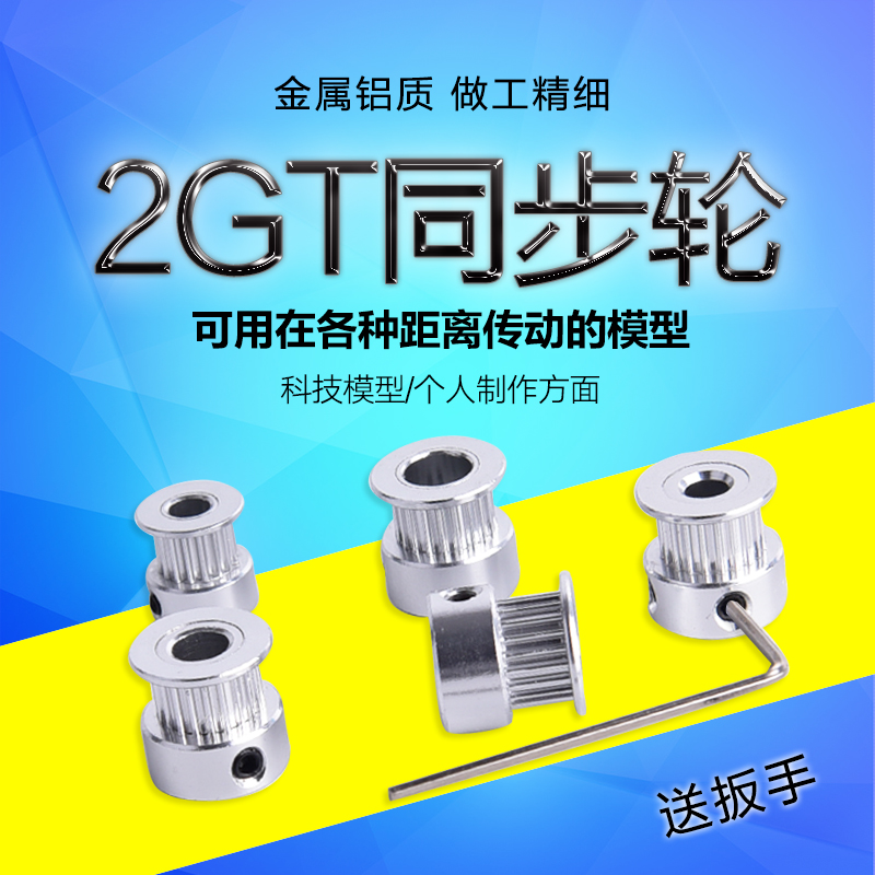 Mechanical synchronous belt of synchronous belt pulley model of 2GT synchronous wheel drive belt pulley