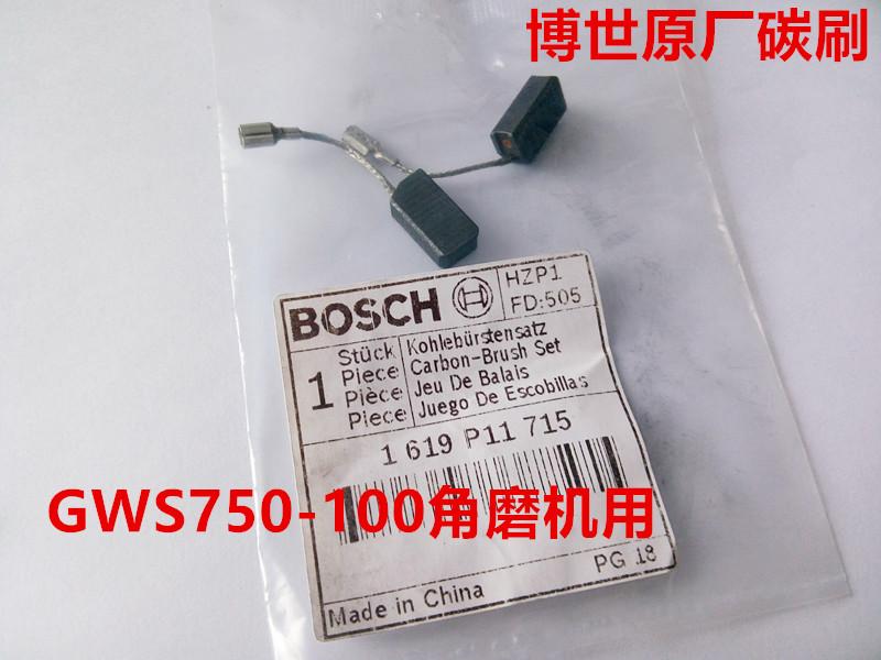 보쉬 보쉬 GWS750-100 / 750-125 앵글 그라인더 액세서리 회전 기어 스위치 카본 브러쉬