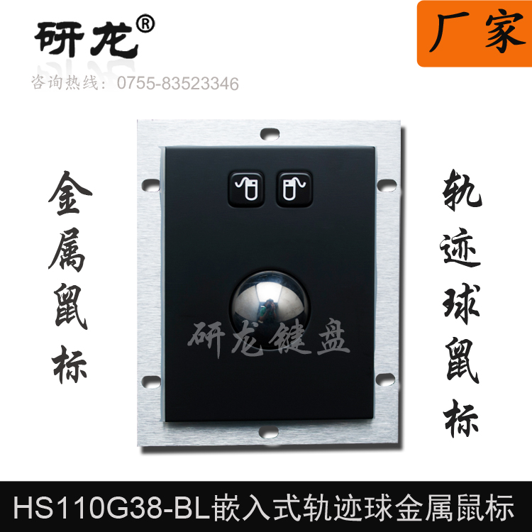 Research and development of dragon metal, stainless steel mouse, industrial mouse, industrial control embedded mouse, mechanical trackball, mouse