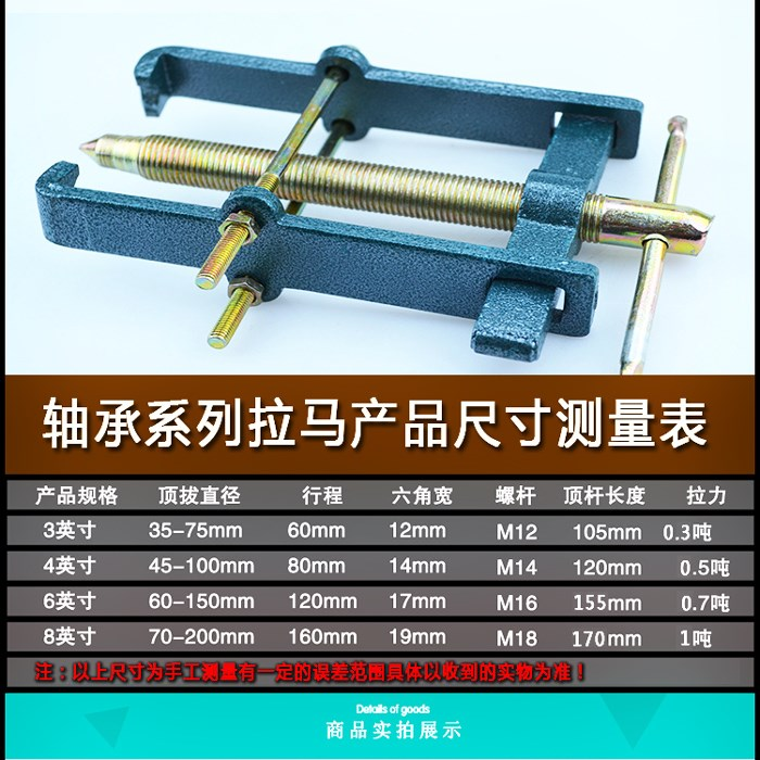 Two-jaw Rama disassembly tool Multi-function small and ultra-thin miniature bearings Rama two-jaw puller