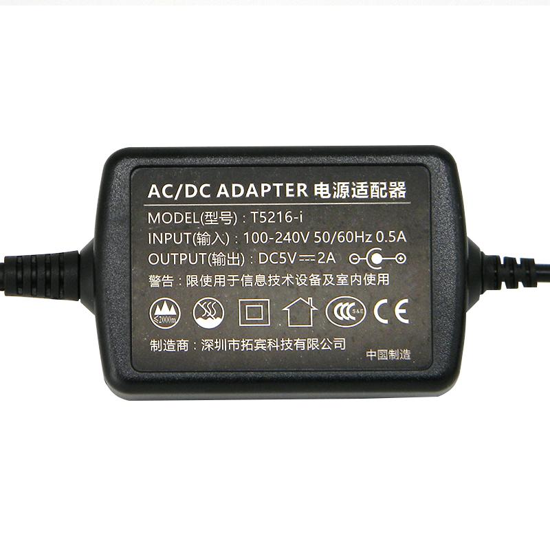 AOPRE (oubo) 5V2A adapter sikkerhed, strømforsyning (en)