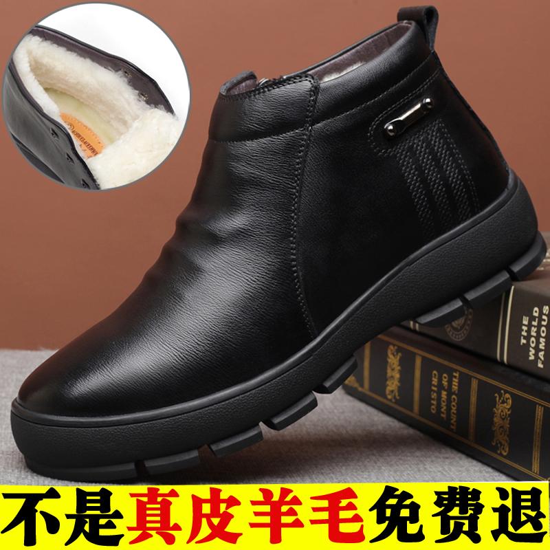 冬季休闲真皮羊毛保暖高帮父亲男士棉鞋中老年防滑加绒厚底棉皮鞋