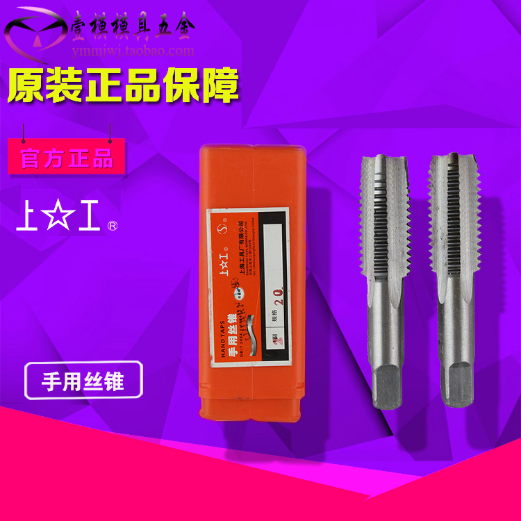 On hand tapping machine tap taps M34568101214161820 dispensers recommended