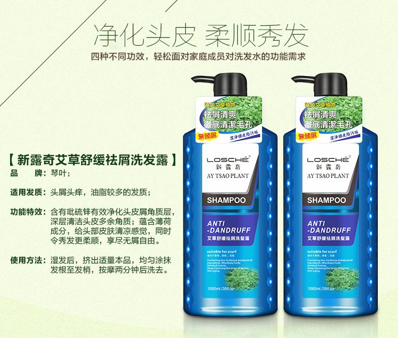 叶新露 champú hidratante suave Piano auténtico extraño sin champú anti - caspa picor Alopecia post incluye aceite de silicona