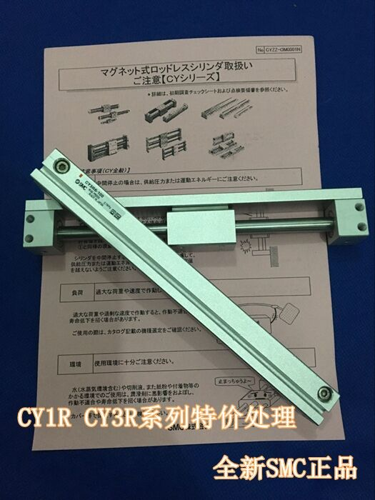 New SMC original CY1R25-160/170/180/190/200/210/220 magnetic coupling rodless cylinder