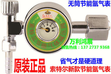 santer energibesparende varigt argon form - provinsen gas trykregulerings - ventil ilt trykbegrænser ventil pakke post argon svejser