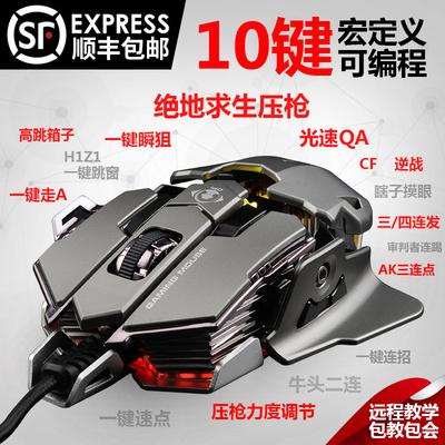 金属电竞机械游戏鼠标有线编程CF宏LOL压枪专用无后座绝地求生
