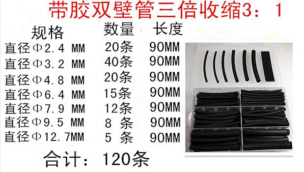 Veces con doble pared del tubo de Goma anti - v300 Retardador de caja negra de tres cables de casa con una caja térmica de protección.