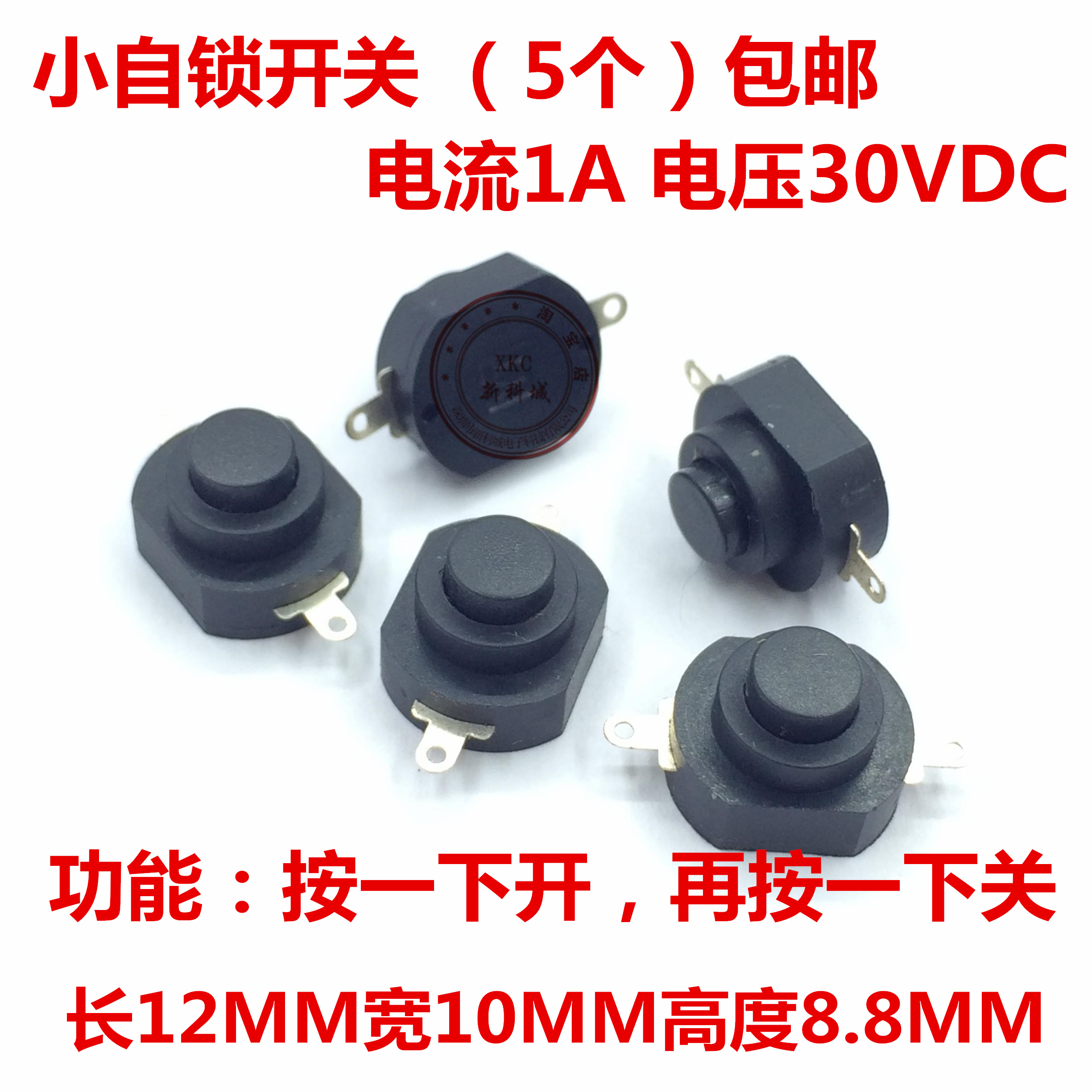 Shipping (5) opened a 2 foot self-locking switch 12MM width 10MM High Commissioner 8.8MM button button