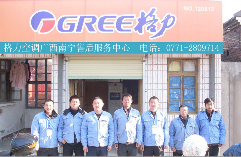 Nanning GREE air conditioning repair after sale of Haier, Panasonic, Hisense, Changhong, central air-conditioning, snow repair