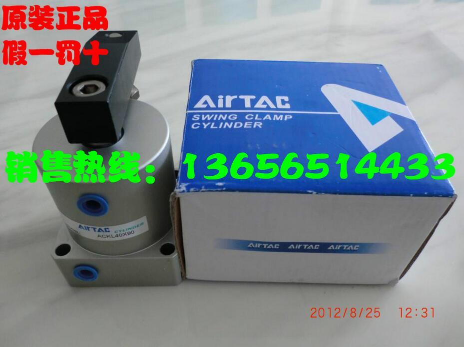 현물 공급 대만 亚德客 코너 실린더 ACKL25*180180 도 회전 실린더 가짜 한 벌 열
