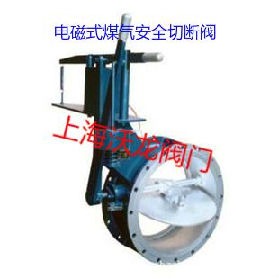 DMF-0.1 elektromagnetische gas Sicherheit absperr - ventil ≤ 120 ° CDN700