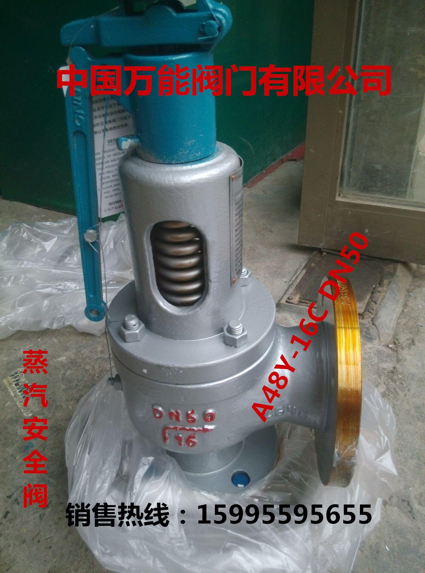 De klep in de lente van China een veiligheidsklep stoom flens veiligheidsklep A48Y-16CDN200