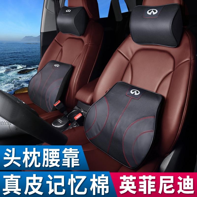 自動車を枕腰でセットインフィニティQ50 / QX50 / QX30 / Q70L / QX60 / QX70頚枕の四季