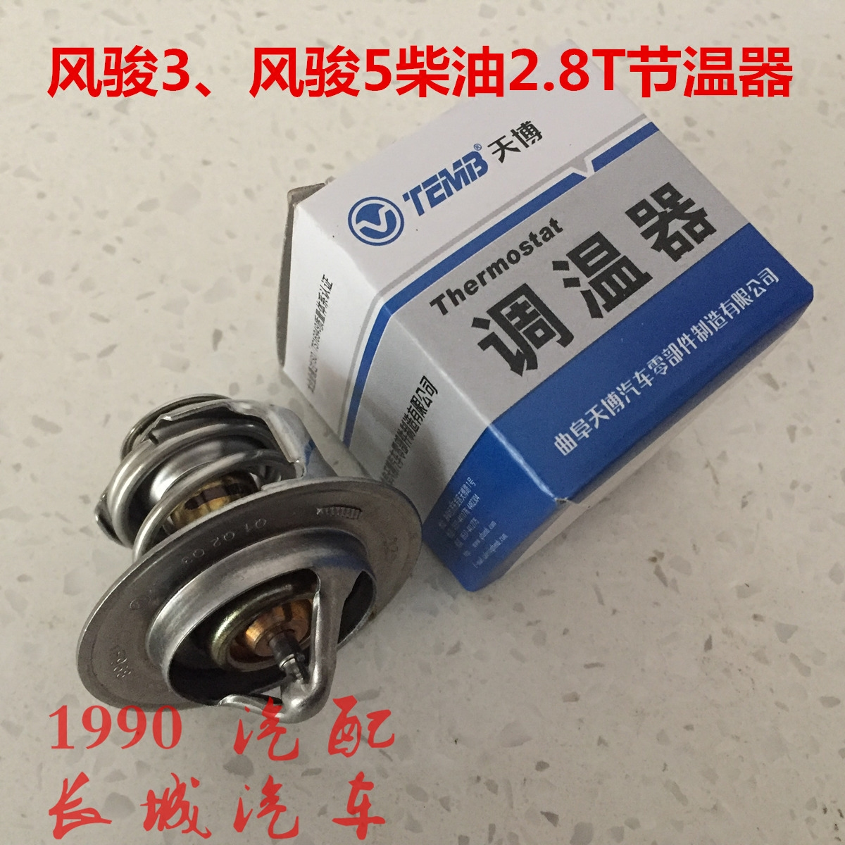 The Great Wall wind Chun 5 thermostat, 2.8T thermostat, water thermostat, engine temperature control switch, wind Chun 3 thermostat