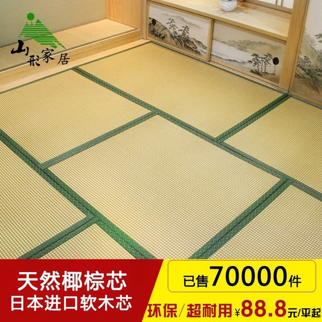 Yamagata and mat custom platform m imperial rattan mat of natural coconut palm mattress Japanese tatami cushion