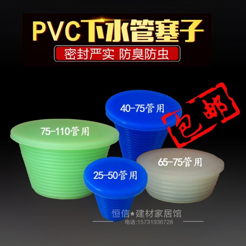 Plugging the sewer pipe plug plug cover sealing deodorization floor drain plug plug pipe plug plugging PVC tube