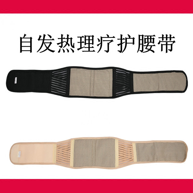 Self heating magnetic therapy waist belt warm winter heating Tuomalin waist waist