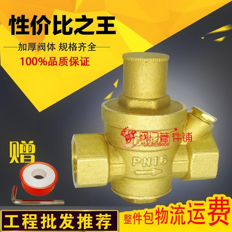 Soupape de décharge de l'eau courante des dents DN65 4 est un purificateur d'eau de chauffage électrique de 6 points 20 peut être entièrement de la bande de cuivre de la table de soupape de pression réglable