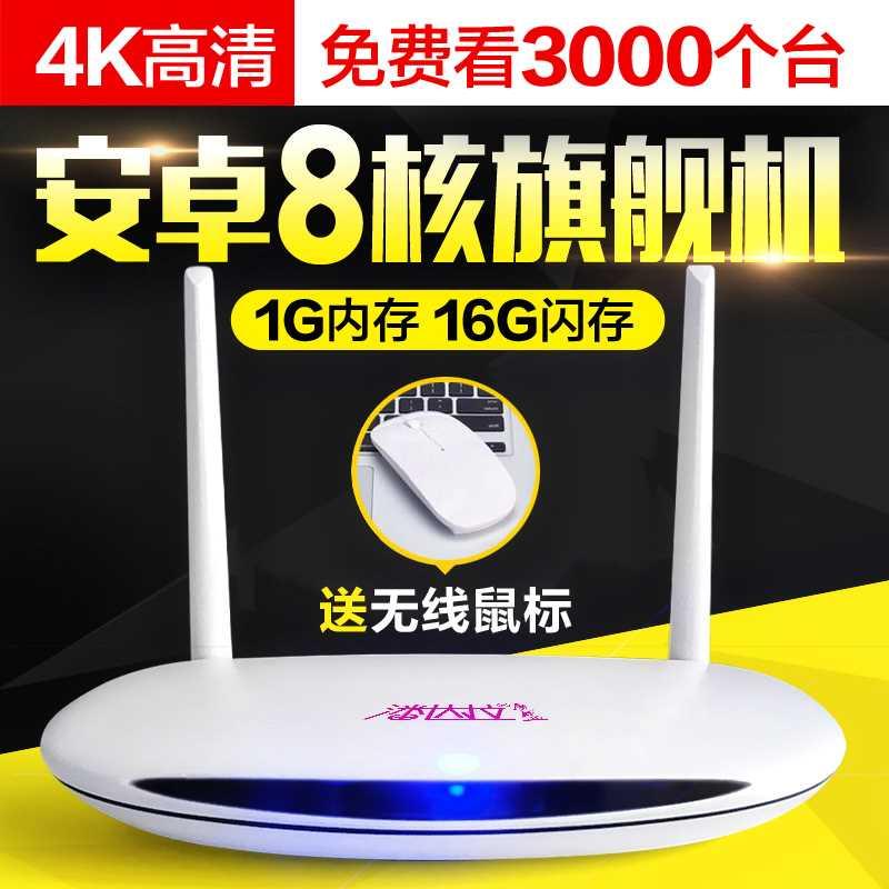 La red de televisión caja de ocho núcleos de 64 bits 16Gwifi reproductores de alta definición en el set de televisión 4k Caja Androide