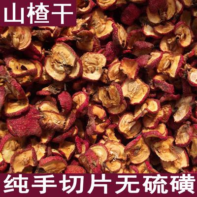 农家纯天然新鲜山楂干500g 5.9元包邮白菜价!