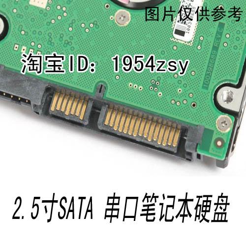 95元全新西数希捷东芝日立2.5寸 笔记本硬盘 80G 串口 sata 120个