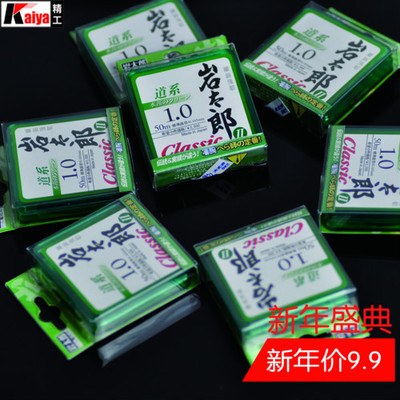 日本进口原丝鱼线岩太郎二代50米主线子系竞技线台钓鱼竿鱼线特价