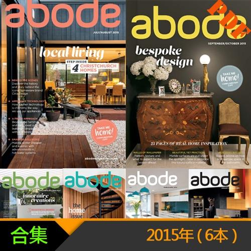 Abode Magazine 欧美室内设计 2015年全年合集