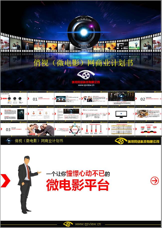 微电影PPT模版 剧本 广告影视商业计划书 招商 投资PPT模板