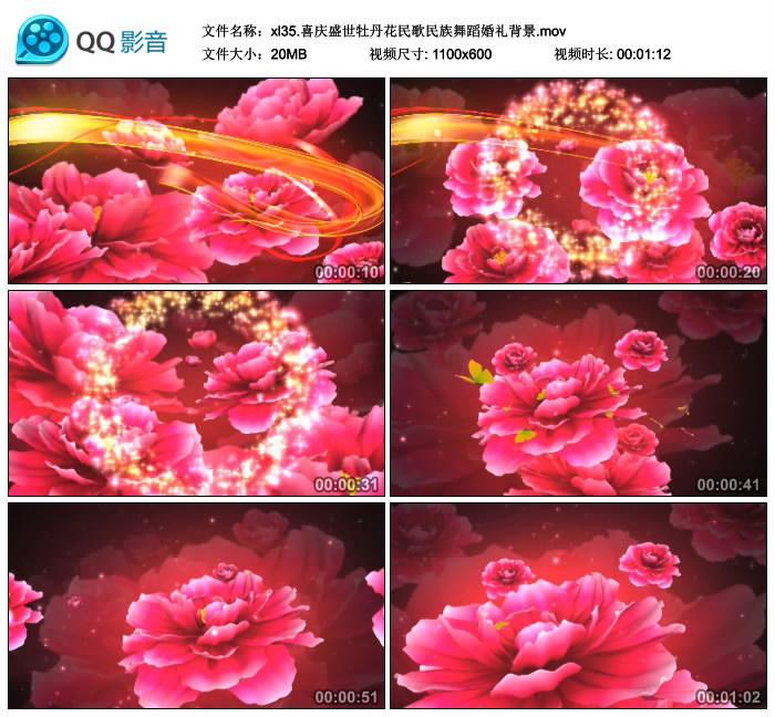 喜庆盛世牡丹花民歌民族舞蹈婚礼背景猴年春节晚会视频素