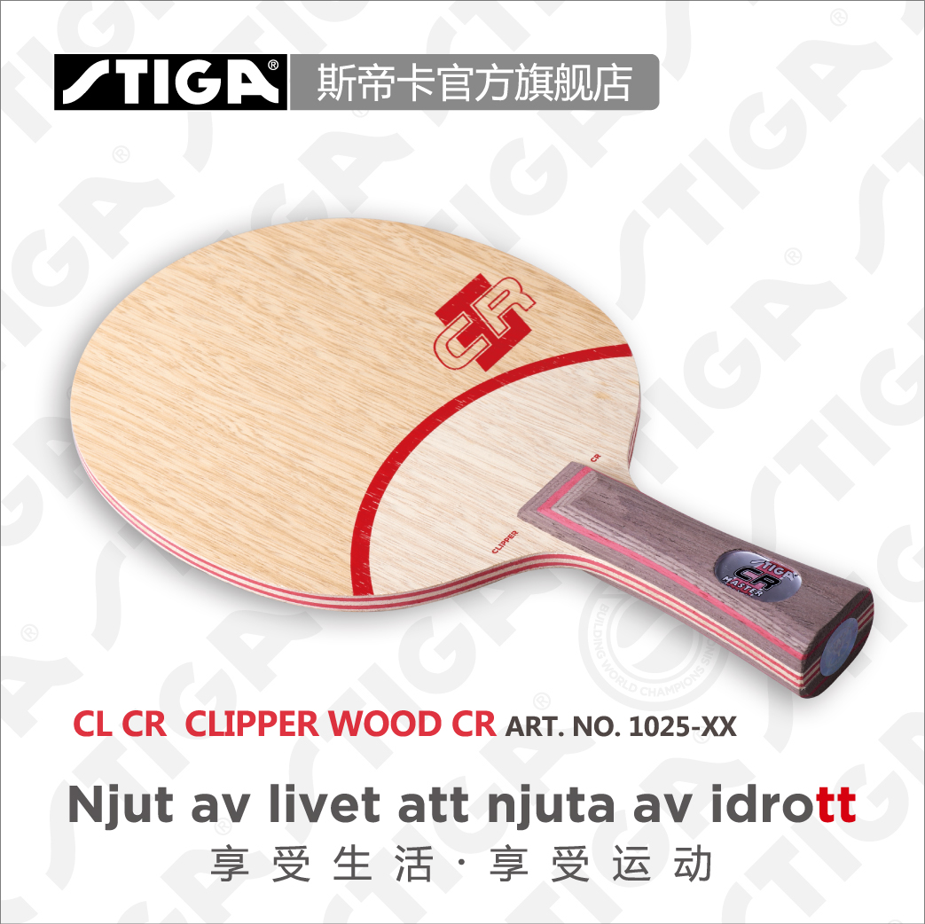 『STIGA斯帝卡官方旗舰店』进口底板 Clipper Wood CR CL-CR